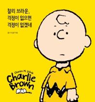 찰리 브라운, 걱정이 없으면 걱정이 없겠네