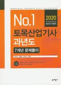 No. 1 토목산업기사 과년도 7개년 문제풀이(2020)