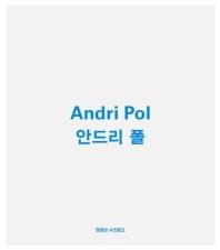 안드리 폴(Andri Pol)