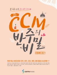 조희순의 CCM 반주의 비밀: 리듬애드립 편