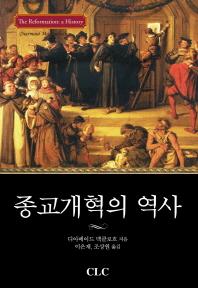 종교개혁의 역사