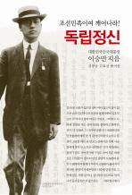 조선민족이여 깨어나라 독립정신