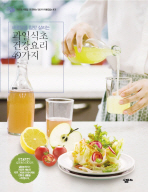 새콤달콤 입맛 살리는 과일식초 건강요리 49가지