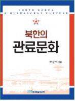 북한의 관료문화