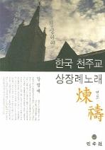한국 천주교 상장례노래 연도