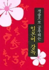 작품으로 공부하는 일본어 강독