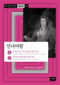 선녀여왕. 6-7: 컬리도어 경 또는 예절에 관한 전설-뮤터빌리티에 대한 2개의 칸토
