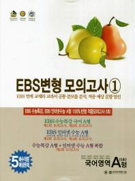 국어영역 A형 EBS 100% 변형 모의고사(2013)
