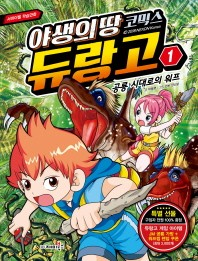야생의 땅 듀랑고 코믹스. 1: 공룡 시대로의 워프