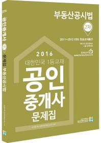 부동산공시법 문제집(공인중개사 2차)(2016)