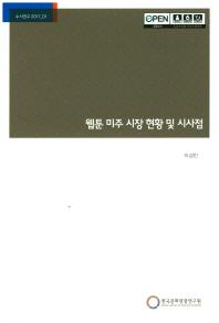 웹툰 미주 시장 현황 및 시사점