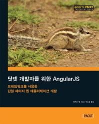 닷넷 개발자를 위한 AngularJS