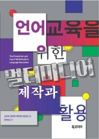 언어교육을 위한 멀티미디어 제작과 활용