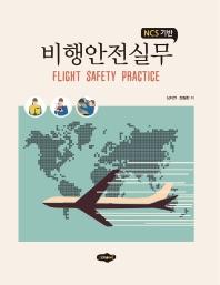 비행안전실무(NCS 기반)