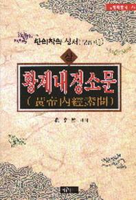 황제내경소문 (상)