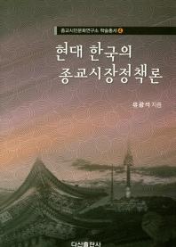 현대 한국의 종교시장정책론