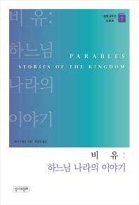 비유: 하느님 나라의 이야기
