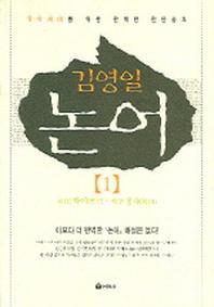 김영일 논어 1