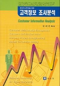 경영혁신전략을 위한 고객정보 조사분석