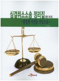 심결취소소송 정리집(통권 제13호)