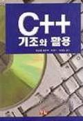C++ 기초와 활용