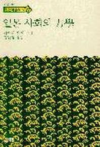 일본사회의 역학