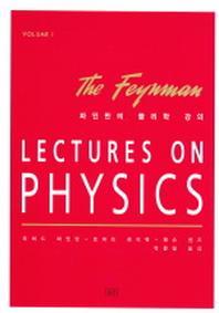 파인만의 물리학 강의. 1