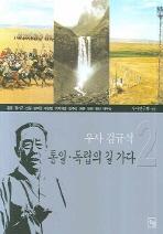 우사 김규식 통일 독립의 길 가다. 2