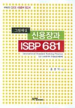 그림해설 신용장과 ISBP 681
