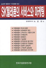 SK텔레콤의 서비스와 마케팅