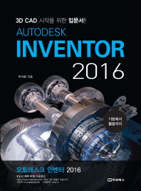 Autodesk Inventor 2016(오토데스크 인벤터)
