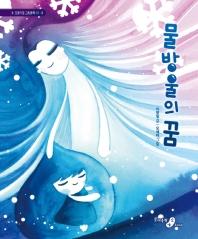 물방울의 꿈