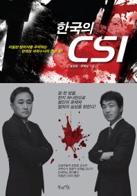 한국의 CSI