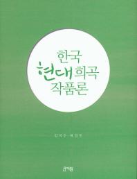 한국현대희곡작품론