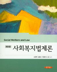 사회복지법재론