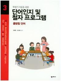 학령기 아동을 위한 단어인지 및 철자 프로그램. 3
