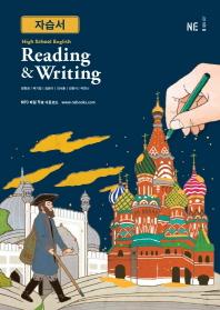 High School English(고등 영어) Reading & Writing 자습서(2021)