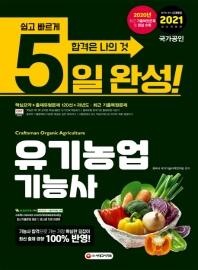 5일 완성 유기농업기능사(8절)(2021)