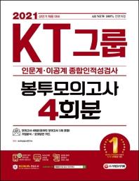 All-New KT그룹 종합인적성검사(인문계·이공계) 봉투모의고사 4회분(2021 상반기 채용대비)