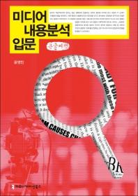 미디어 내용분석 입문(큰글씨책)