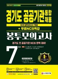 2021 하반기 All-New 경기도 공공기관 통합채용 NCS 봉투모의고사 7회분+무료NCS특강