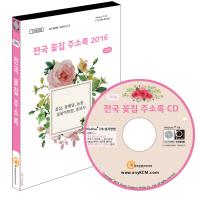 전국 꽃집 주소록(2016)(CD)