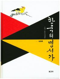 한국의 명시가: 고대 삼국시대편