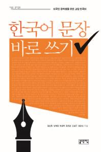 한국어 문장 바로 쓰기