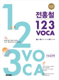 전홍철 123 VOCA: 수능실전편