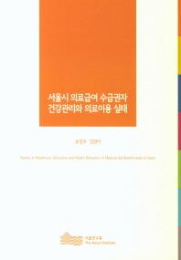 서울시 의료급여 수급권자 건강관리와 의료이용 실태
