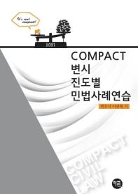 COMPACT 변시 진도별 민법사례연습(2021)