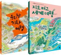 우리땅 기차 여행 + 지도 펴고 세계 여행 세트(8절)