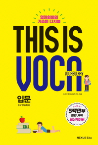 This is Vocabulary: 입문