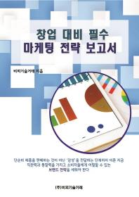 창업 대비 필수 마케팅 전략 보고서